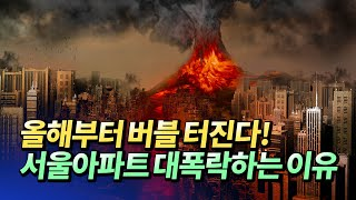 서울집값대폭락이 올해부…