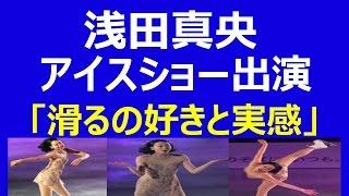 【高橋大輔 浅田真央 アイスショー】2015真央初滑り!「滑るの好きと実...