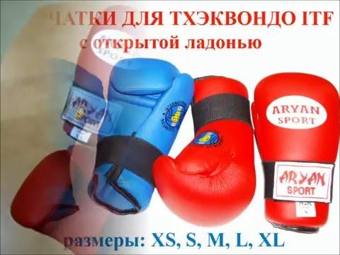 Большой выбор экипировки и амуниции для тхэквондо (taekwondo) европейской и азиатской версий итф (itf). Снаряжение для таеквондо с доставкой по беларуси.