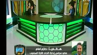 حازم امام يخرج عن شعوره: فيه ناس زعلانة من وصولنا كأس العالم كرهاً في حازم ونبيه