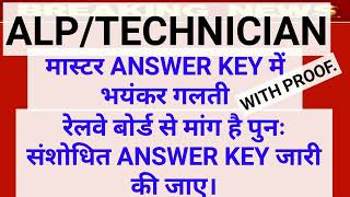 RRB ALP technician master answer key some wrong questions some wrong answers result
