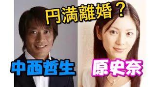 中西哲生が元妻、原史奈との離婚について言及。円満離婚だった? 原史奈 検索動画 6