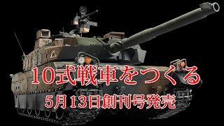 10式戦車組立動画