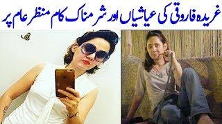 Ghareeda Farooqi Ki Kamyaabi Ka Rasta | Ghareed Farooqi | Spotlight