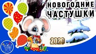 Частушки НОВЫЙ ГОД 2020! Новогодние частушки! Прикольное поздравление с наступающим годом крысы!