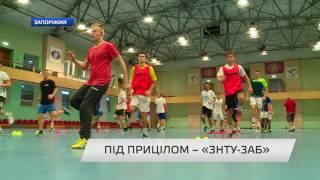 ГК ЗНТУ-ЗАБ готується до нового сезону
