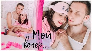 МОЙ ВЕЧЕР С ПАРНЕМ // MY NIGHT ROUTINE WITH MY BOYFRIEND