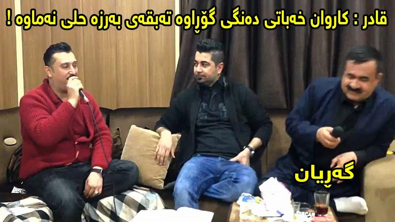 Karwan Xabati & Qadr Moryasi & Nechir - ZOr Shaz Salyadi Kardin