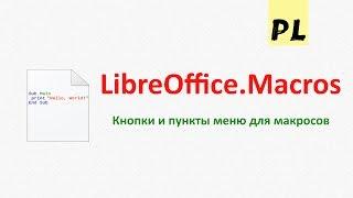 LibreOffice Macros. Урок 3 — Создание кнопок и пунктов меню для быстрого запуска макросов