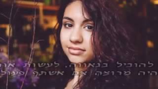 Alessia Cara - How Far I'll Go מתורגם לעברית