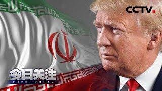 《今日关注》 20190719 互射无人机 争相扣油轮 美难撼伊朗海湾地位?| CCTV中文国际