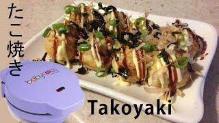 How to make Takoyaki (たこ焼き) using a BabyCakes Cake Pop Maker