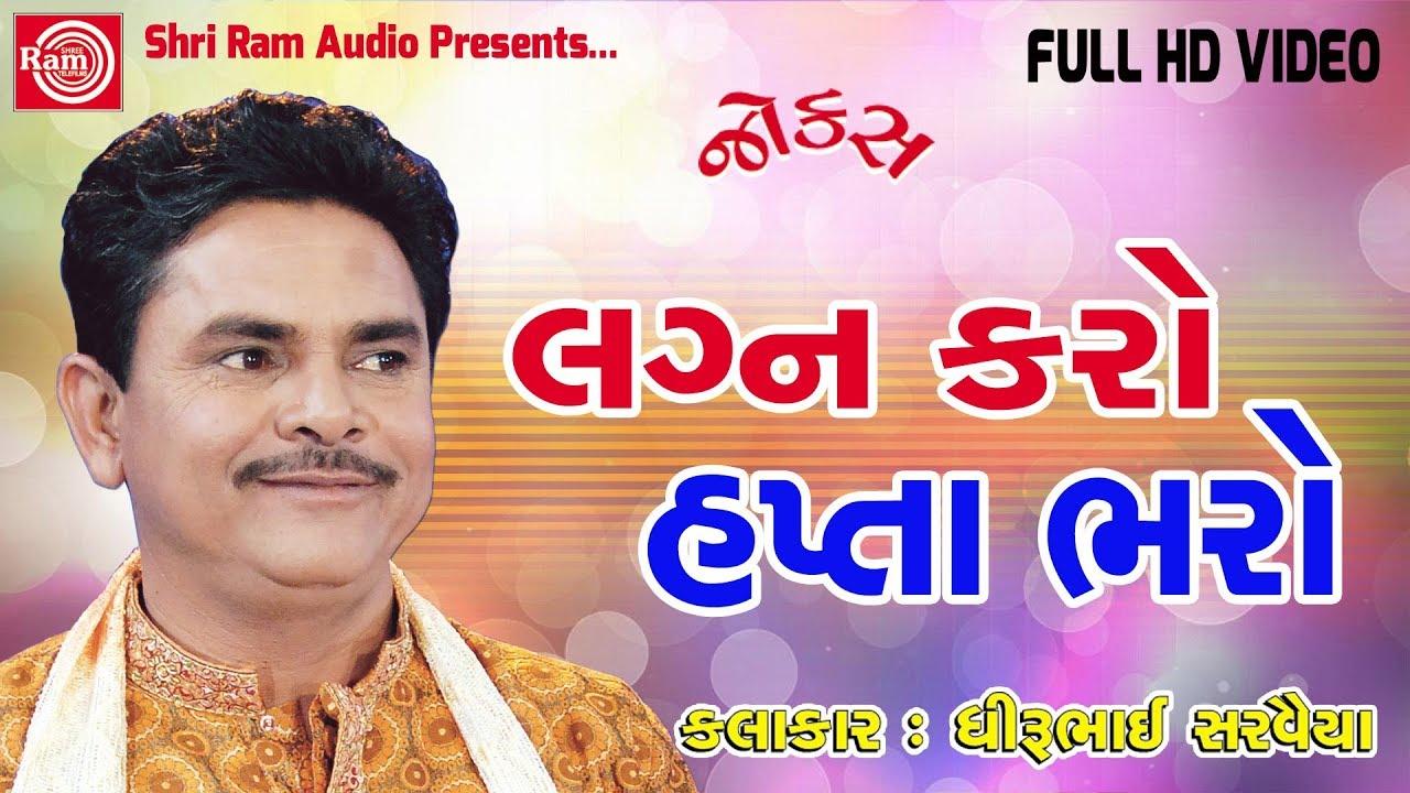 Lagan Karo Ne Hapta Bharo   Dhirubhai Sarvaiya   New Gujarati Jokes 2017