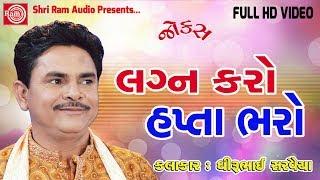 Lagan Karo Ne Hapta Bharo ||Dhirubhai Sarvaiya ||New Gujarati Jokes 2017