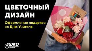 Флористика: Оформление подарков ко Дню Учителя