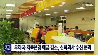 [뉴스데스크] 우체국·저축은행 예금 감소, 신탁회사 수…