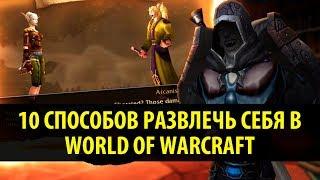 10 Способов Развлечь Себя в World of Warcraft!