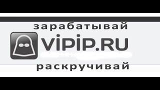Лучшая программа для заработка на автомате Vipip ru  Заработок на пк  Заработок