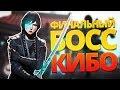 Shadow Fight 3 - ФИНАЛЬНЫЙ БОСС КИБО!! КОНЕЦ 2 ГЛАВЫ!?