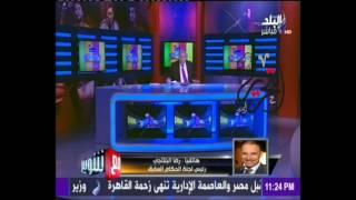 فيديو| رضا البلتاجي بعد استقالته: «مرتضى منصور قاللي ورحمة أمي ما هسيبك»