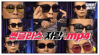 김태원: 선글라스에 빠진게 죄는 아니잖아 [겟잇태원]