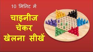 How to play Chinese Checkers ? 10 मिनिट में चाइनीज चेकर्स खेलना सीखिये !!