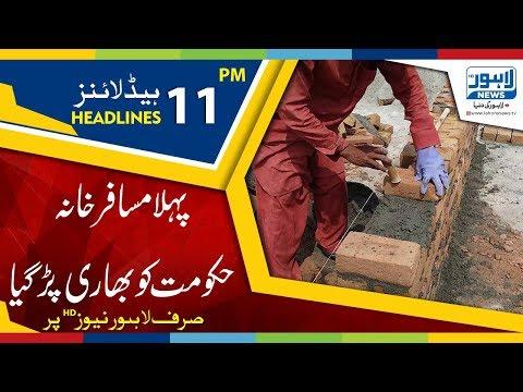 11 PM Headlines Lahore News HD – 1st December 2018