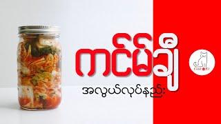 ကင်ချီ အလွယ်လုပ်နည်း (How to make easy Kimchi)  막김치