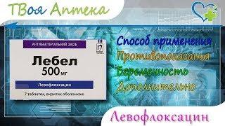 лЕБЕЛ (LEBEL) таблетки - показания (видео инструкция) описание, отзывы - Левофлоксацин