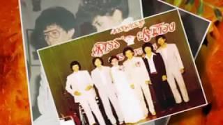 แฟนฉัน - วงชาตรี [ MV KARAOKE ]