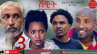 HDMONA - Part 3 - ሸዊት ብ ዮውሃንስ ሃብተገርግሽ Shewit by Yohannes Habtegergish - New Eritrean Drama 2019