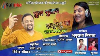Latest Uttrakhandi Love Song 2018 || Phool Gulab Latlyu Ma || Anuradha Nirala Virender Chauhan ||