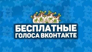 ГОЛОСА в ВК БЕСПЛАТНО - 3 СПОСОБА!