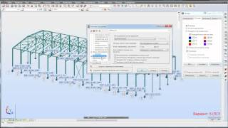 001.1 Настройки Autodesk Robot Structural Analysis
