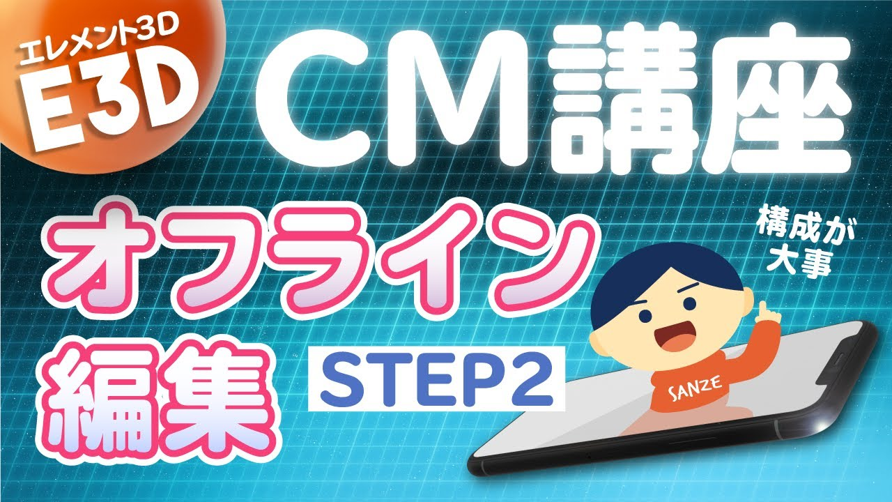 【068-2】Element3DでCM制作講座②オフライン編集で構成をたてよう!