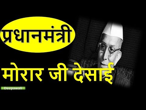 मोरार जी देसाई का जीवन परिचय | Morarji Desai biography in Hindi
