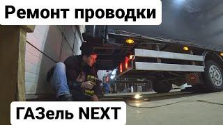 Ремонт проводки газель next