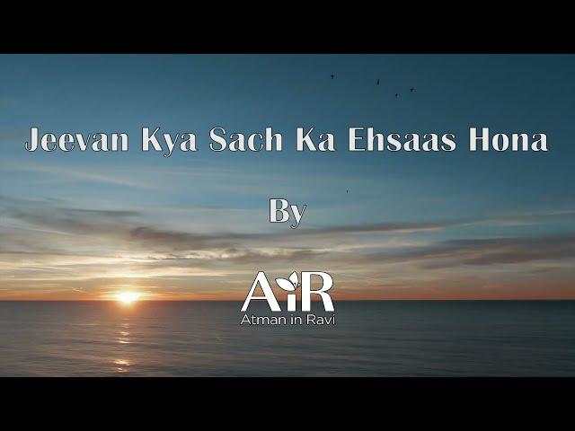 Jeevan Kya Sach Ka Ehsaas Hona | AiR Bhajan