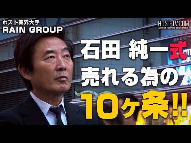 【石田純一式 売れる為の方法!!】熱血!石田軍団!!(RAIN GROUP)