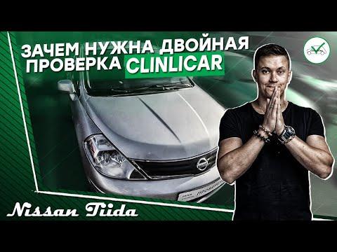 НИССАН ТИИДА БИТЫЙ И ДОРОГОЙ. Автоподбор Nissan Tiida ClinliCar