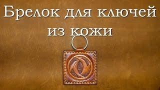 Брелок для ключей из кожи. Keychain made of leather