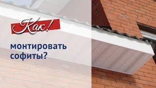 Монтаж софита(, 2012-04-26T12:12:17.000Z)