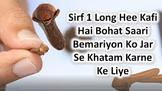 Sirf 1 LONG Hee Kafi Hai | Top 14 Best Health Benefits of Cloves In Hindi Urdu