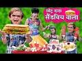 CHOTU DADA SANDWICH WALA | छोटू दादा सैंडविच वाला | Khandesh Hindi Comedy | Chhotu Dada Comedy Video