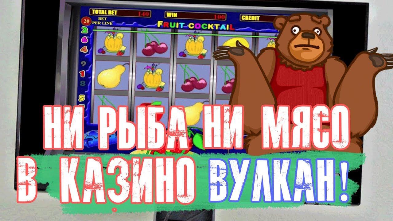 Лучшие Игровые Автоматы Вулкан России | Как не Выиграть и не Проиграть в Казино Вулкан!!