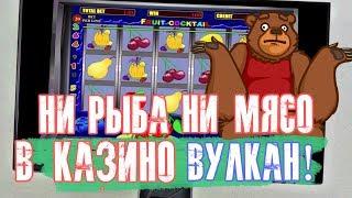 Как не выиграть и не проиграть в казино Вулкан!!