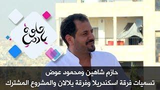 حازم شاهين ومحمود عوض - تسميات فرقة اسكندريلا وفرقة يلالان والمشروع المشترك