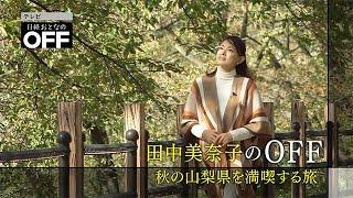 次回予告 □ゲスト:田中美奈子(女優) 次週は 女優の田中美奈子さんが...