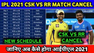IPL 2021 - RR VS CSK CANCEL | IPL 2021 Set To Move To Mumbai | IPL 2021 SRH VS MI | IPL 2021 UPDATES