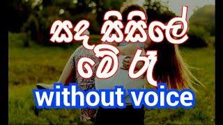 Sanda Sisile Me Ra Karaoke (without voice) සද සිසිලේ මේ රෑ